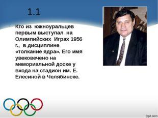 1.1 Кто из южноуральцев первым выступал на Олимпийских Играх 1956 г., в дисци