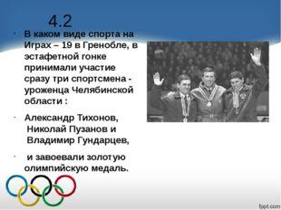 4.2 В каком виде спорта на Играх – 19 в Гренобле,в эстафетной гонке принимал