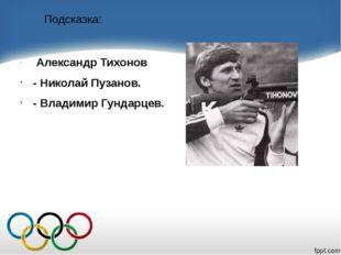 Подсказка: Александр Тихонов - Николай Пузанов. - Владимир Гундарцев.