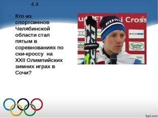 4.4 Кто из спортсменов Челябинской области стал пятым в соревнованиях по ски-