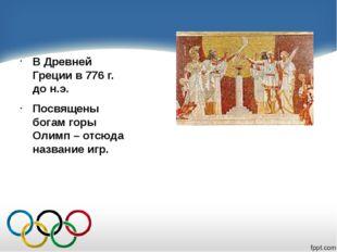 В Древней Греции в 776 г. до н.э. Посвящены богам горы Олимп – отсюда назван