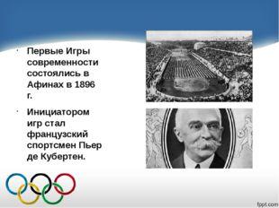 Первые Игры современности состоялись в Афинах в 1896 г. Инициатором игр стал