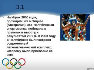 3.1 На Играх 2000 года, проходивших в Сиднее (Австралия), эта челябинская спо