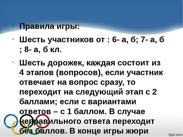 Правила игры: Шесть участников от : 6- а, б; 7- а, б ; 8- а, б кл. Шесть доро...