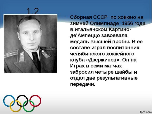 1.2 Сборная СССР по хоккею на зимней Олимпиаде 1956 года в итальянском Картин...