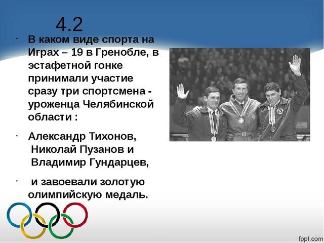 4.2 В каком виде спорта на Играх – 19 в Гренобле,в эстафетной гонке принимал...
