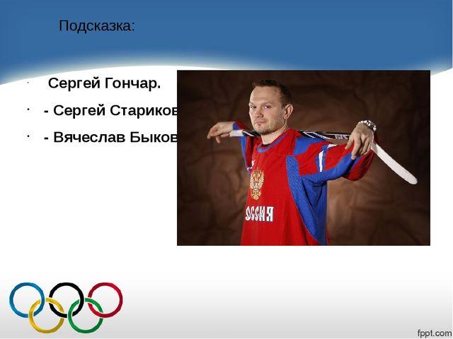 Подсказка: Сергей Гончар. - Сергей Стариков. - Вячеслав Быков.