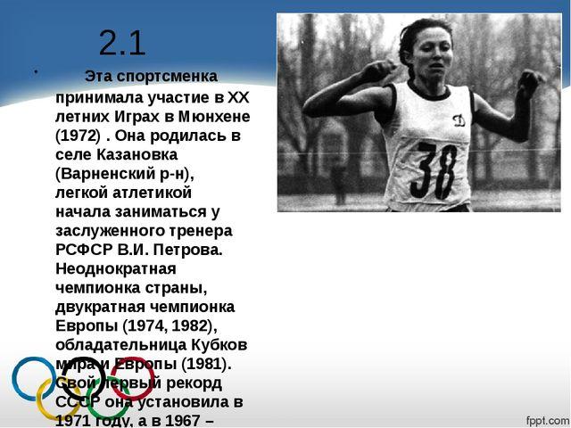 2.1   Эта спортсменка принимала участие в XX летних Играх в Мюнхене (1972)...