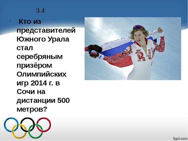 3.4 Кто из представителей Южного Урала стал серебряным призёром Олимпийских...