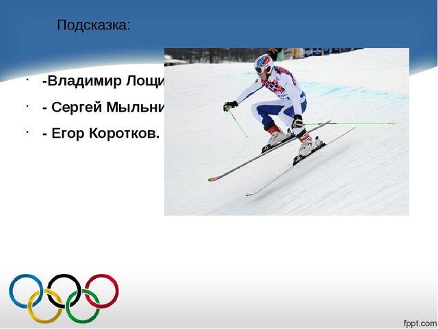 Подсказка: -Владимир Лощилов. - Сергей Мыльников. - Егор Коротков.