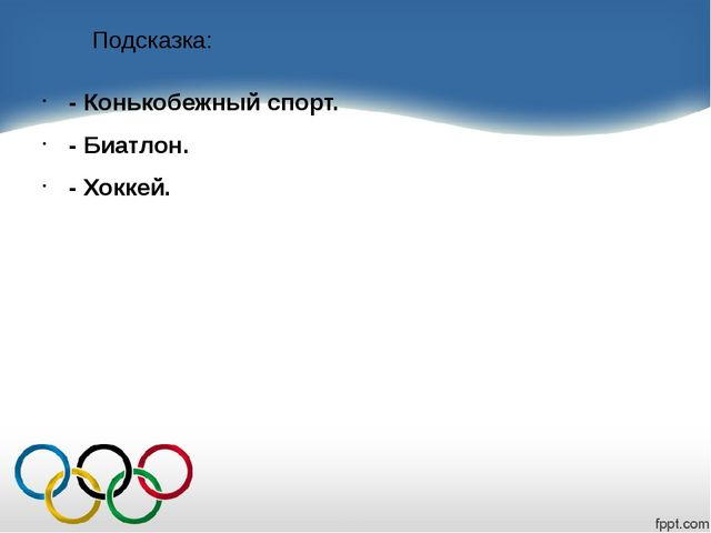 Подсказка: - Конькобежный спорт. - Биатлон. - Хоккей.