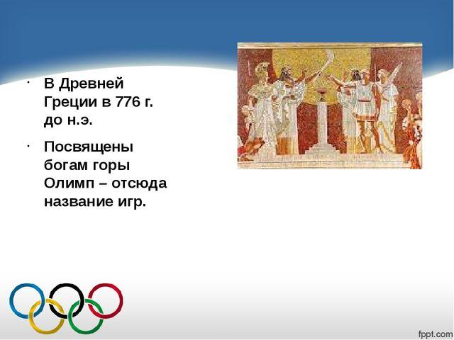 В Древней Греции в 776 г. до н.э. Посвящены богам горы Олимп – отсюда назван...