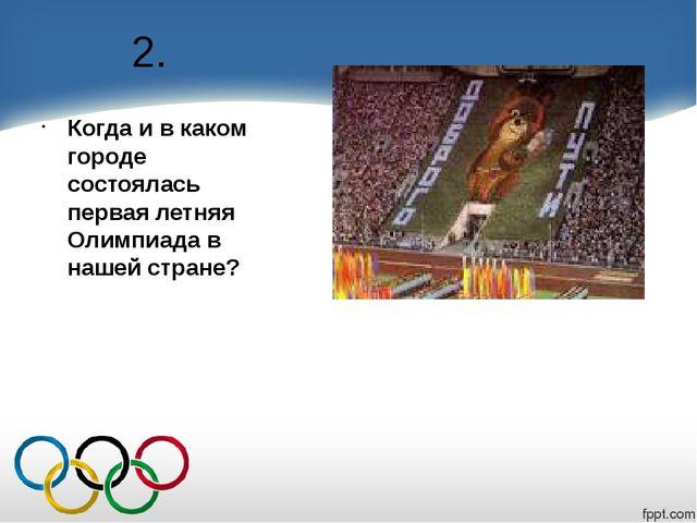 2. Когда и в каком городе состоялась первая летняя Олимпиада в нашей стране?