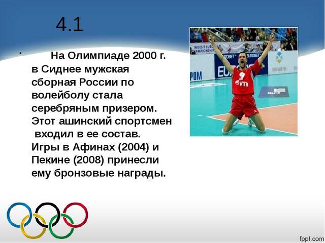 4.1   На Олимпиаде 2000 г. в Сиднее мужская сборная России по волейболу ст...