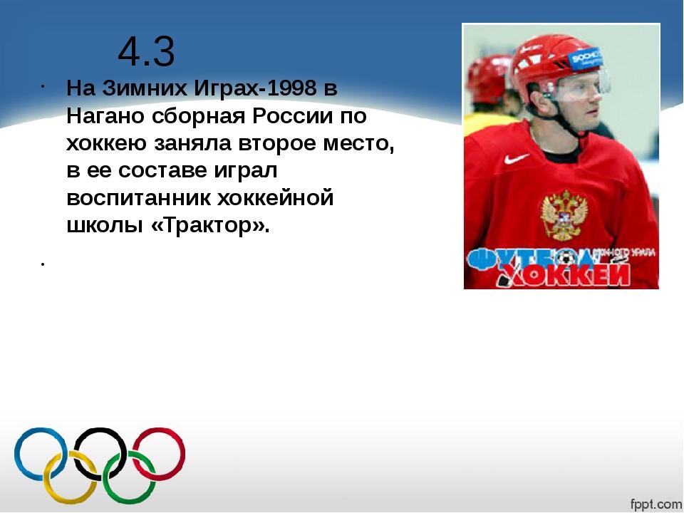 4.3 На Зимних Играх-1998 в Нагано сборная России по хоккею заняла второе мест...