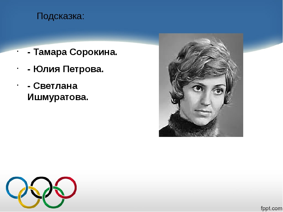 Подсказка: - Тамара Сорокина. - Юлия Петрова. - Светлана Ишмуратова.