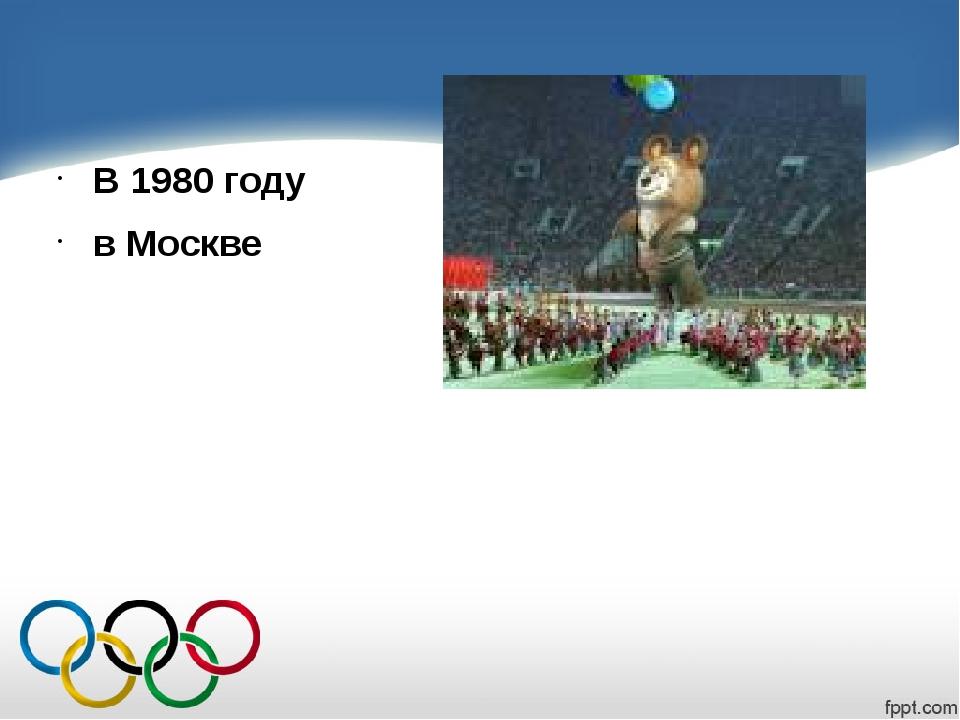 В 1980 году в Москве