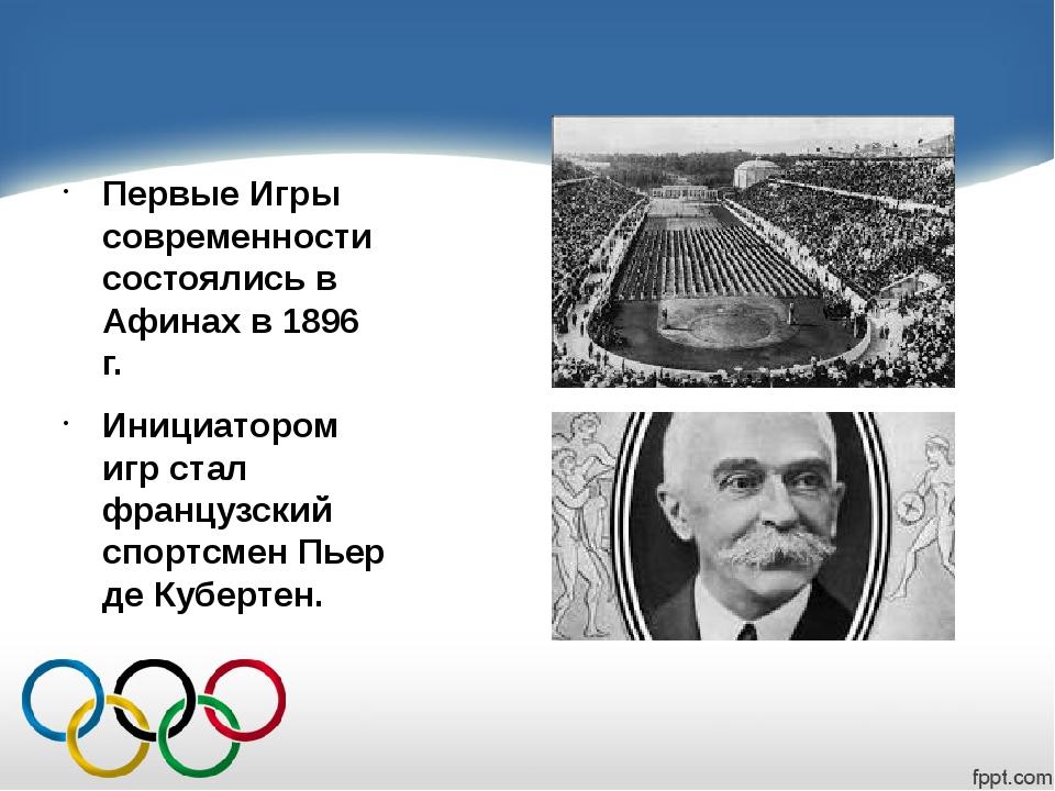 Первые Игры современности состоялись в Афинах в 1896 г. Инициатором игр стал...