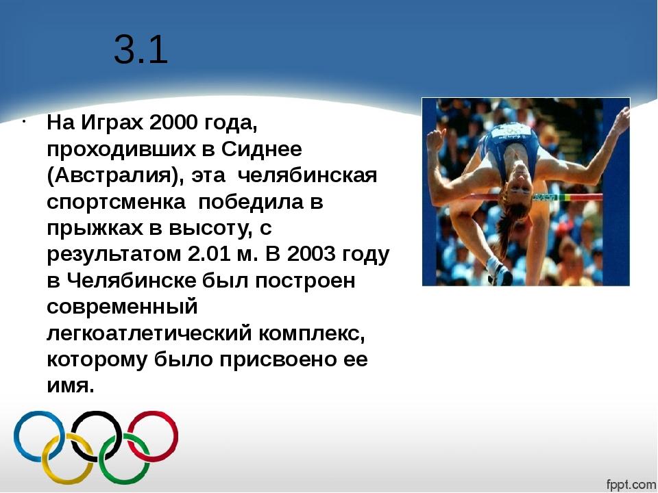 3.1 На Играх 2000 года, проходивших в Сиднее (Австралия), эта челябинская спо...