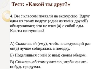 Тест: «Какой ты друг?» 4. Вы с классом поехали на экскурсию. Вдруг одна из тв