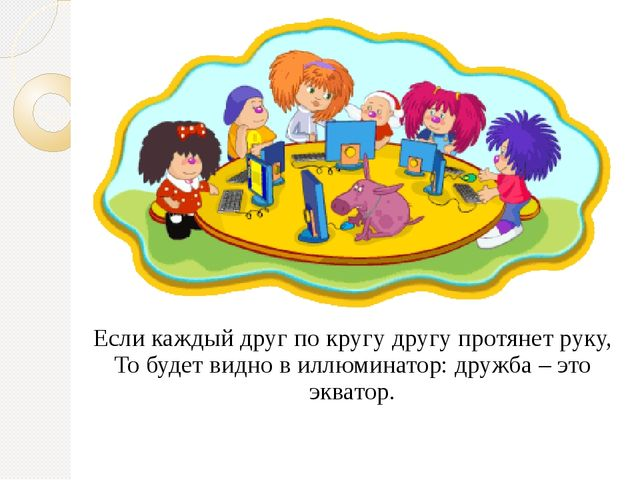Если каждый друг по кругу другу протянет руку, То будет видно в иллюминатор:...