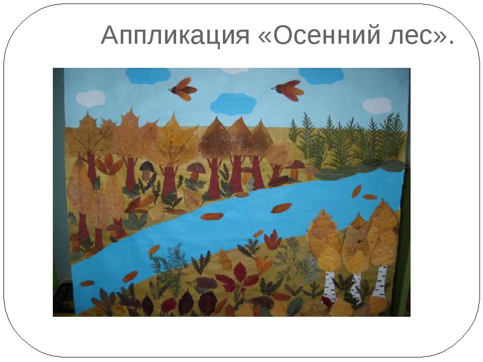 Аппликация «Осенний лес».