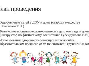 План проведения Оздоровление детей в ДОУ и дома (старшая медсестра Шевлякова