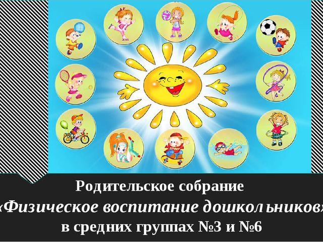 Родительское собрание «Физическое воспитание дошкольников» в средних группах...