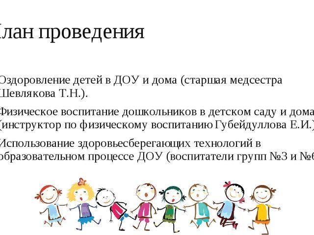 План проведения Оздоровление детей в ДОУ и дома (старшая медсестра Шевлякова...