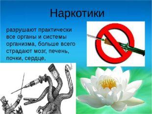 Наркотики разрушают практически все органы и системы организма, больше всего