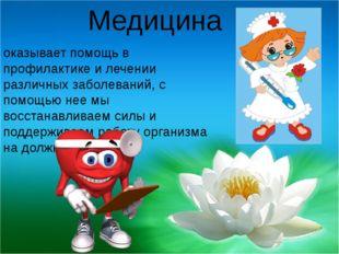 Медицина оказывает помощь в профилактике и лечении различных заболеваний, с
