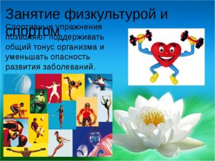 Занятие физкультурой и спортом Спортивные упражнения позволяют поддерживать о