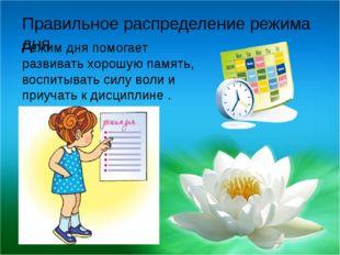 Правильное распределение режима дня Режим дня помогает развивать хорошую памя
