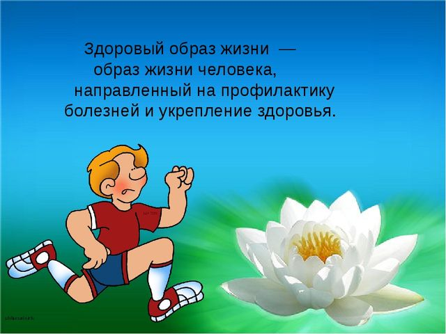 Здоровый образ жизни — образ жизни человека, направленный на профилактику бо...