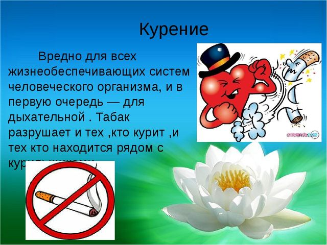 Курение Вредно для всех жизнеобеспечивающих систем человеческого организма,...