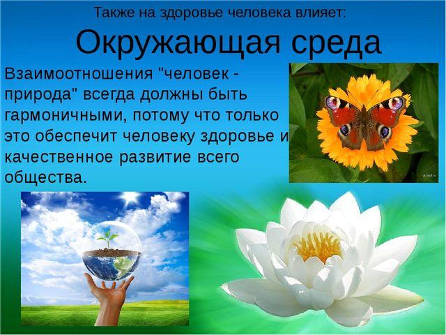 """Также на здоровье человека влияет: Окружающая среда Взаимоотношения """"человек..."""