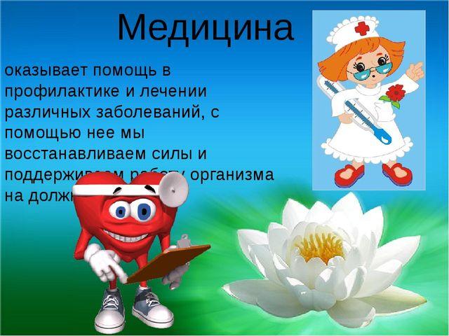 Медицина оказывает помощь в профилактике и лечении различных заболеваний, с...