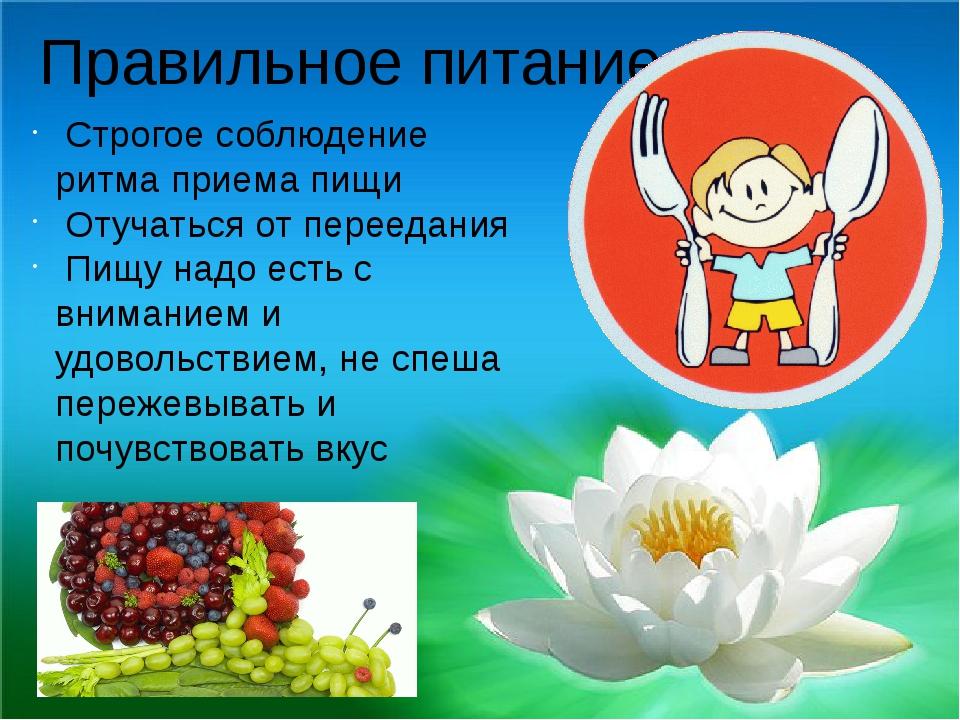 Правильное питание Строгое соблюдение ритма приема пищи Отучаться от переедан...