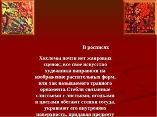 В росписях Хохломы поч