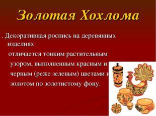 Золотая Хохлома . Декоративная роспись на деревянных изделиях отличается тонк