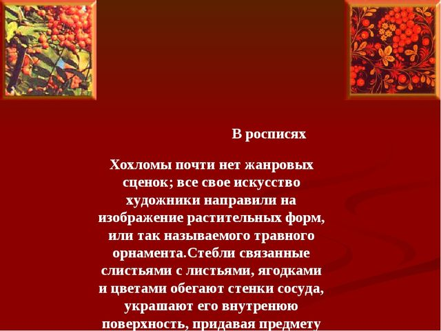 В росписях Хохломы поч...
