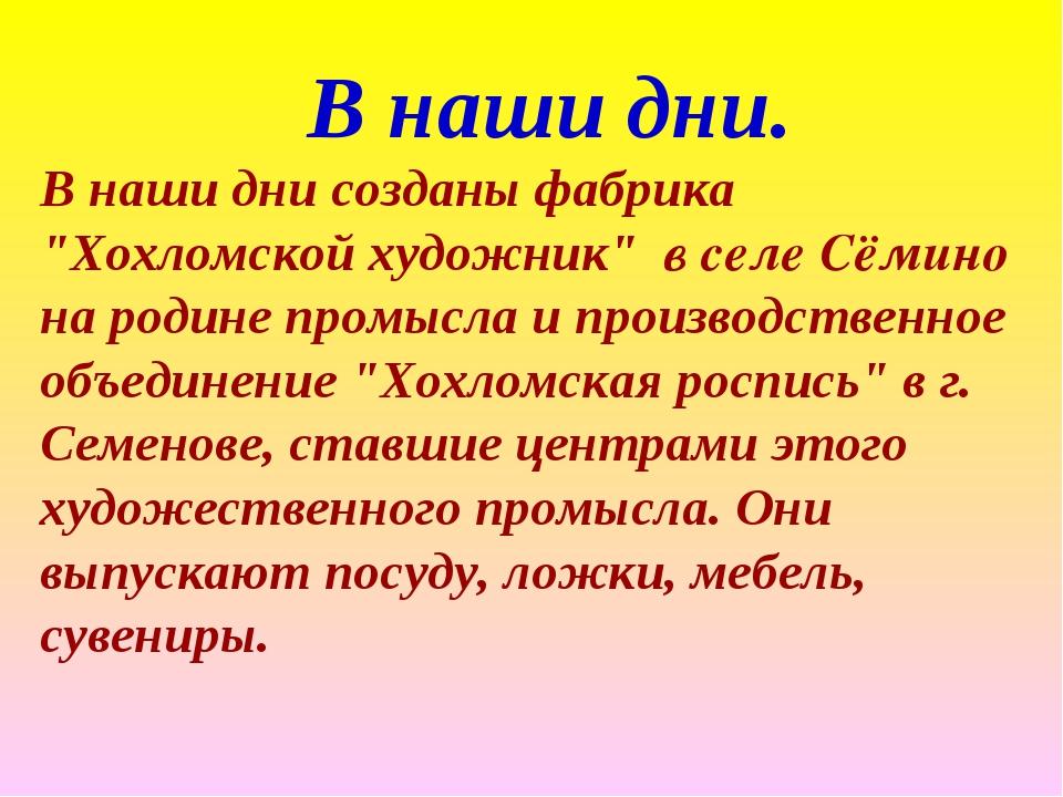 """В наши дни. В наши дни созданы фабрика """"Хохломской художник"""" в селе Сёмино на..."""