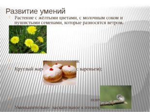 Развитие умений Растение с жёлтыми цветами, с молочным соком и пушистыми семе