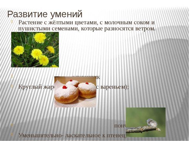 Развитие умений Растение с жёлтыми цветами, с молочным соком и пушистыми семе...