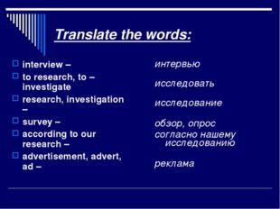 Translate the words: interview – to research, to –investigate research, inves