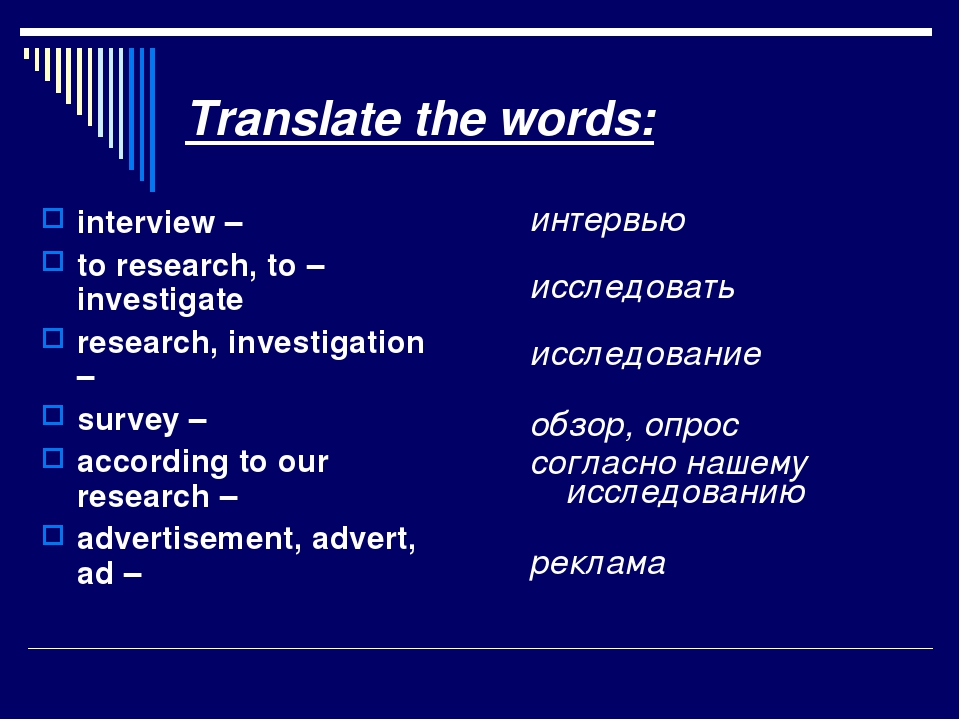 Translate the words: interview – to research, to –investigate research, inves...