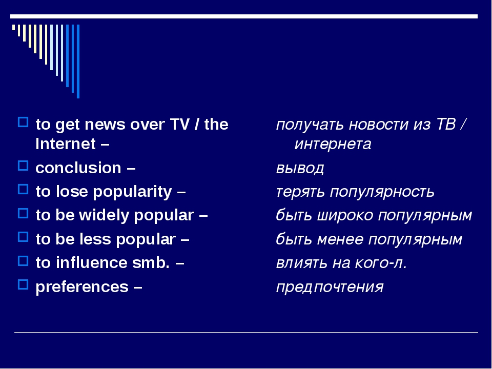to get news over TV / the Internet – conclusion – to lose popularity – to be...