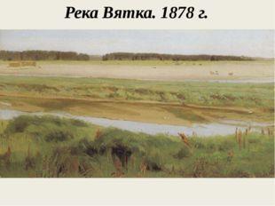 Река Вятка. 1878 г.