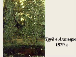 Пруд в Ахтырке. 1879 г.