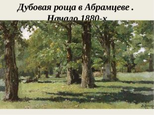 Дубовая роща в Абрамцеве . Начало 1880-х